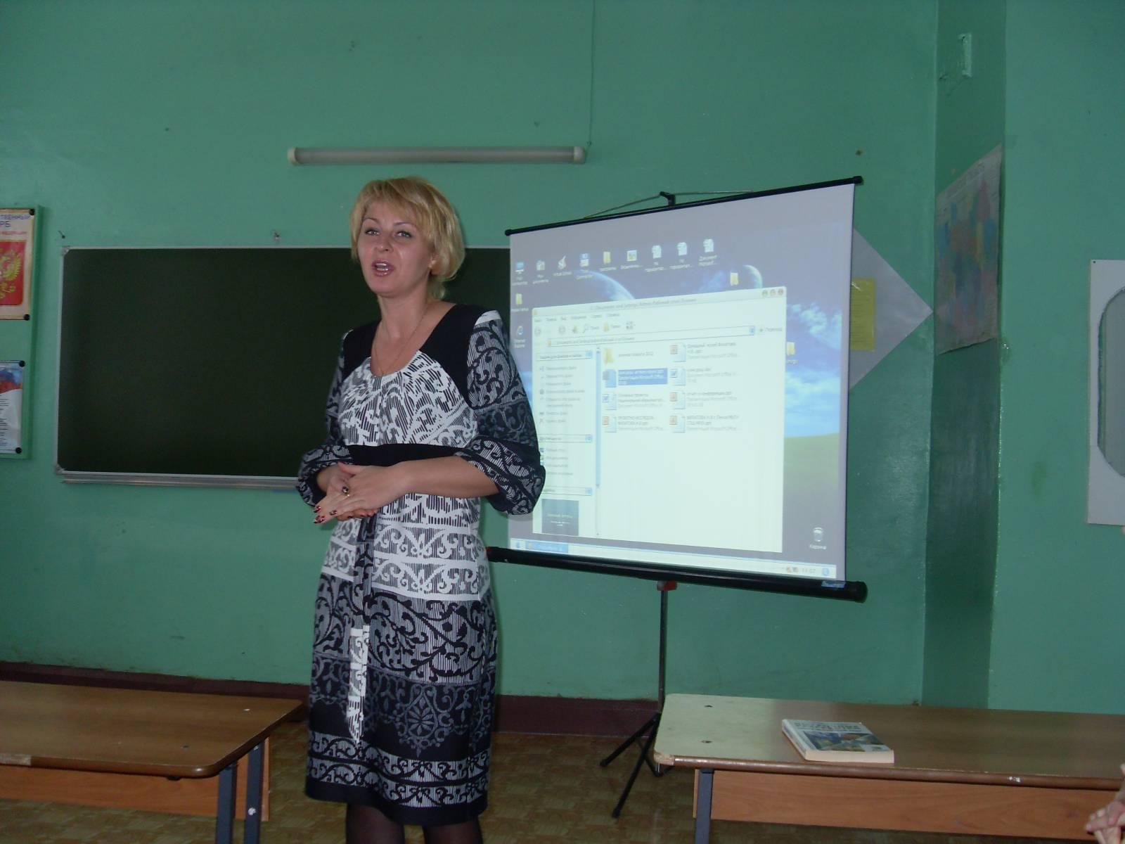 Учительница по географии 15 фотография